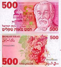 Израелската банкнота от 500 е с образа на Едмодн Ротшилд