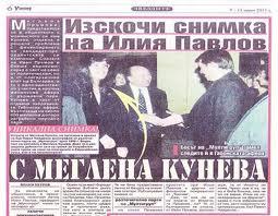 Меглена Кунева и Илия Павлов