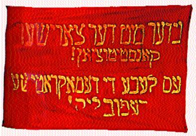 """Червен флаг с надпис на идиш: """"Долу царското самодържавие - да живее демократична република."""" От """"Първо Руската революция"""" през 1905 година."""