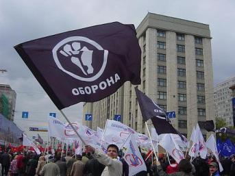 А тук виждаме младеж с флаг на Оборона (Отпор) през 2007 г. в Русия.