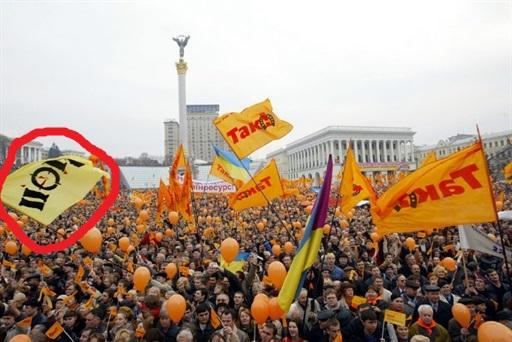 Украйна 2004