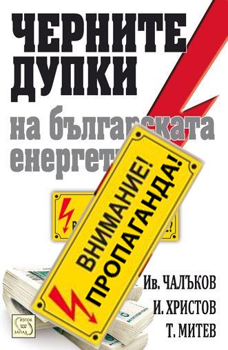 Chernite_dupki
