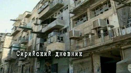 Сирийский-дневник-2012