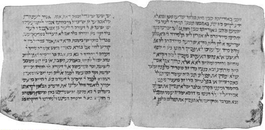 Страница от средновековен ръкопис на Ерусалимския Талмуд от Cairo Genizah.
