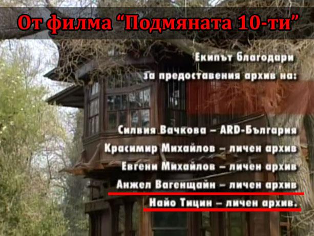 Подмяната 10-ти