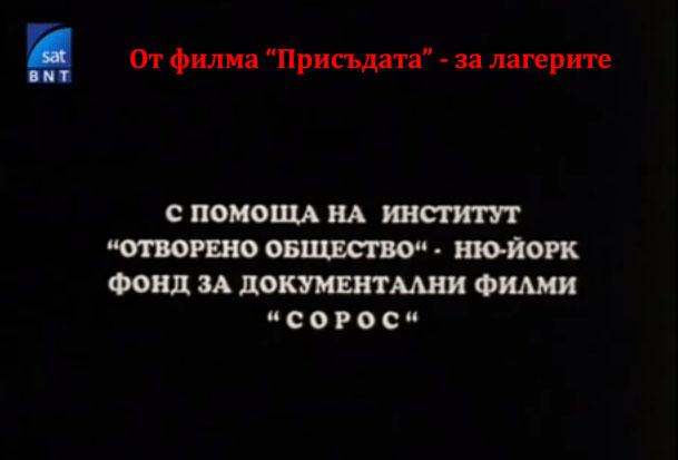 Присъдата (филм за политическите лагери след 9 IХ 1944)