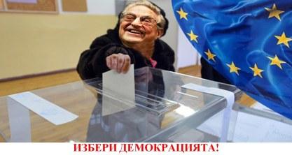 Izberi DEMOKRACIATA