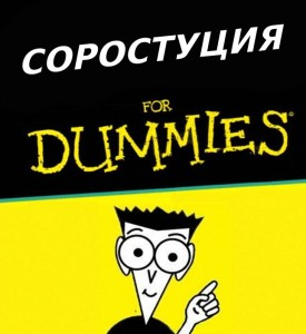 dummies-classroom-management