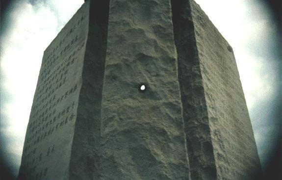 Плочата с дупка посредата, от която може да се вижда утринната звезда - Луцифер