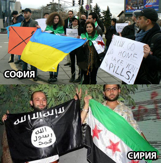 В София активисти на западни НПО, в Сирия също.