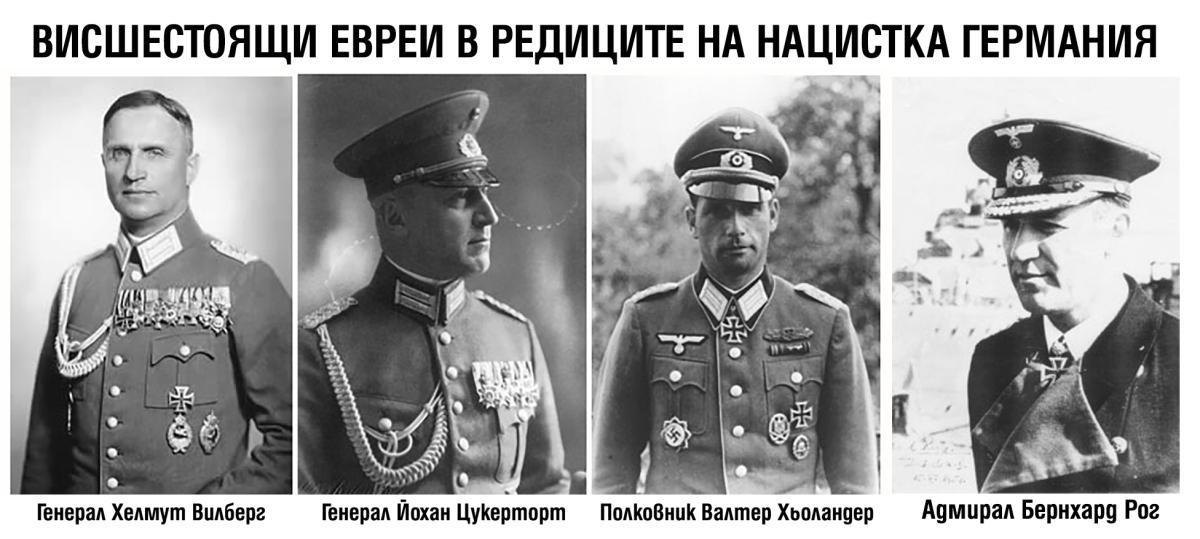 Евреите, които воюваха за Хитлер